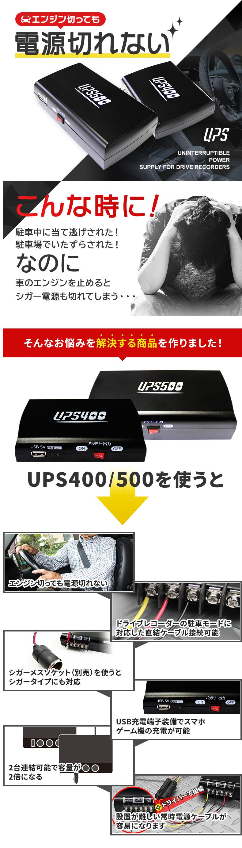 ドライブレコーダー バックアップ電源 UPS500